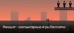 Рикошет - компьютерные игры бесплатно