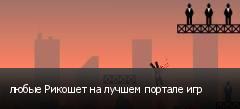 любые Рикошет на лучшем портале игр