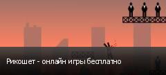 Рикошет - онлайн игры бесплатно