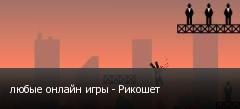 любые онлайн игры - Рикошет