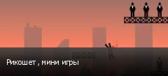 Рикошет , мини игры