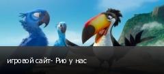 игровой сайт- Рио у нас