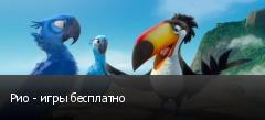 Рио - игры бесплатно