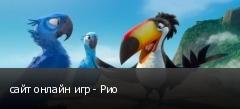 сайт онлайн игр - Рио