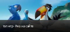 топ игр- Рио на сайте