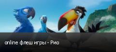 online флеш игры - Рио