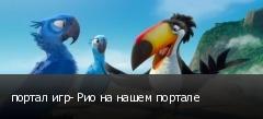 портал игр- Рио на нашем портале