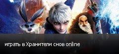 играть в Хранители снов online