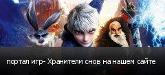 портал игр- Хранители снов на нашем сайте