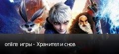 online игры - Хранители снов