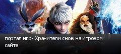 портал игр- Хранители снов на игровом сайте