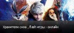 Хранители снов , flash игры - онлайн