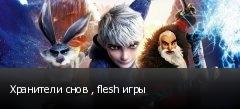 ��������� ���� , flesh ����