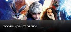 русские Хранители снов