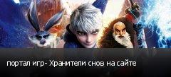 портал игр- Хранители снов на сайте