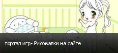 портал игр- Рисовалки на сайте