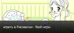 играть в Рисовалки - flash игры