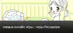 клевые онлайн игры - игры Рисовалки