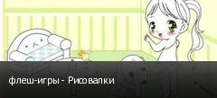 флеш-игры - Рисовалки