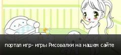 портал игр- игры Рисовалки на нашем сайте
