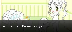 каталог игр- Рисовалки у нас