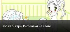 топ игр- игры Рисовалки на сайте