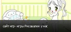 сайт игр- игры Рисовалки у нас