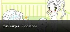 флэш-игры - Рисовалки