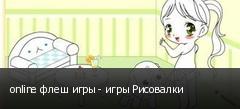 online флеш игры - игры Рисовалки