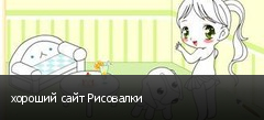 хороший сайт Рисовалки