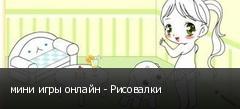 мини игры онлайн - Рисовалки
