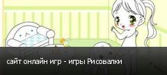 сайт онлайн игр - игры Рисовалки