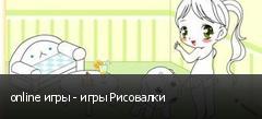 online игры - игры Рисовалки