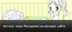 топ игр- игры Рисовалки на игровом сайте