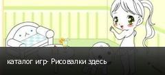каталог игр- Рисовалки здесь