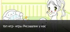 топ игр- игры Рисовалки у нас
