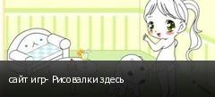 сайт игр- Рисовалки здесь