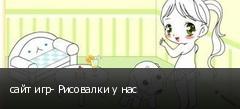 сайт игр- Рисовалки у нас