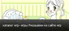 каталог игр- игры Рисовалки на сайте игр