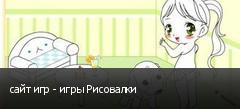 сайт игр - игры Рисовалки