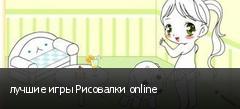 лучшие игры Рисовалки online