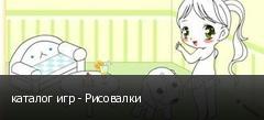 каталог игр - Рисовалки