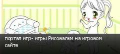 портал игр- игры Рисовалки на игровом сайте