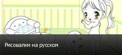 Рисовалки на русском