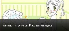 каталог игр- игры Рисовалки здесь