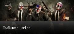 Грабители - online