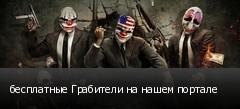 бесплатные Грабители на нашем портале