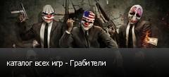 каталог всех игр - Грабители