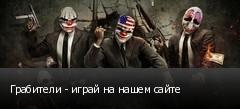 Грабители - играй на нашем сайте