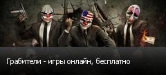Грабители - игры онлайн, бесплатно